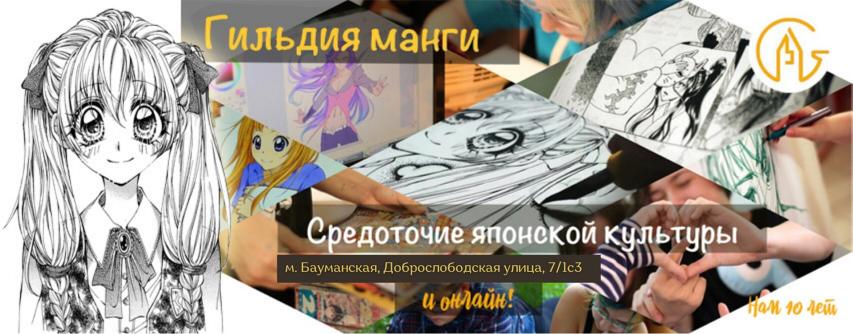 клуб манга в москве